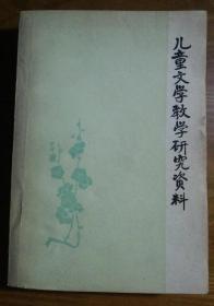儿童文学教学研究资料 【2】     C2