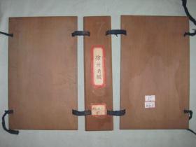 书夹板一对  老木制 ,完整漂亮 长24.3cm宽15cm 高6cm  57号