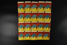 侵华史料《侵华日军皇军大胜糖果包装袋》20个 糖果 点心包装袋 正面为占领地日军 飞机  日本旗等图案 背面有清贯堂制菓部等字样 日军所谓的中日亲善所发放的糖果 点心的包装袋