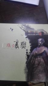 魅力襄樊邮册  详见图