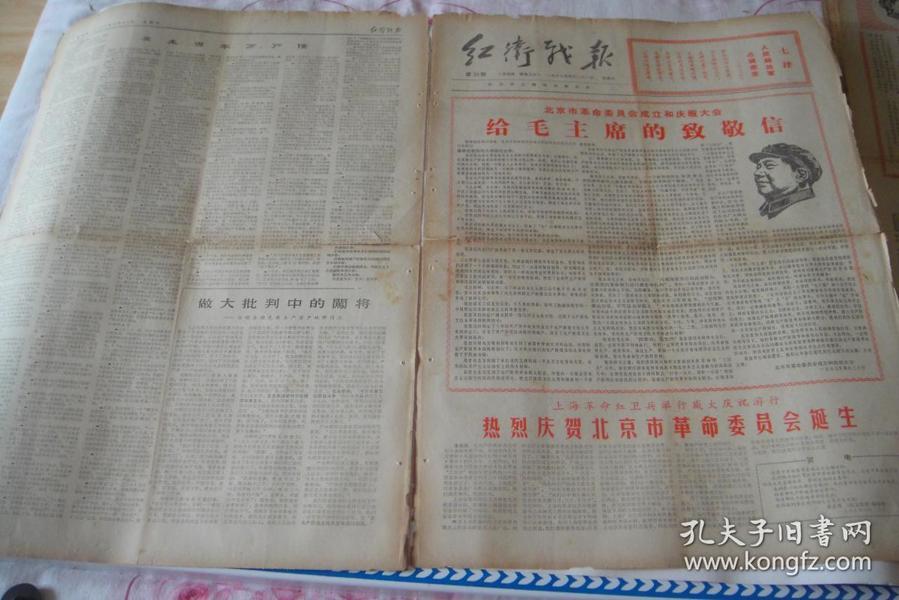 文革小报、画刊(216)