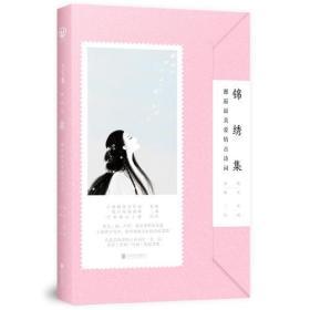 正版-锦绣集:邂逅最美爱情古诗词