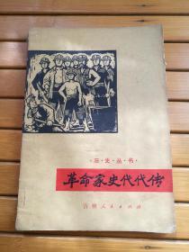 革命家史代代传(三史丛书)青少年读物