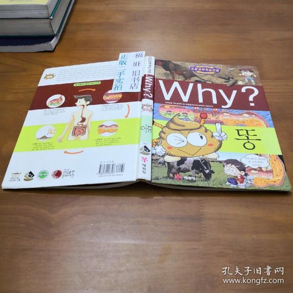【韩文版】Why? (ISBN:9788930206396)