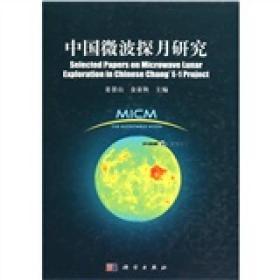 中國微波探月研究