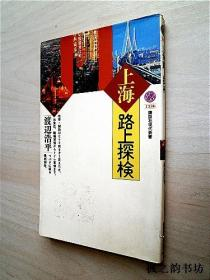 【日文原版】上海路上探検(渡辺浩平著 48开本讲谈社)
