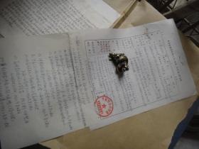 中国美国史研究奠基人之一 黄绍湘 手稿1页 字多