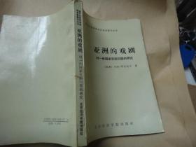 诺贝尔经济学奖获奖者著作丛书《亚洲的戏剧:对一些国家贫困问题的研究》 翻译者签名赠送本