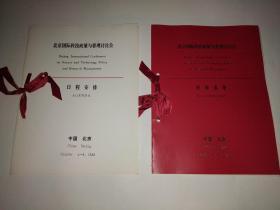 1983年《北京国际科技政策与管理讨论会代表名单》《北京国际科技政策与管理讨论会日程安排》两册合售