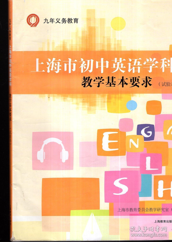 九年义务教育:上海市初中英语学科教学基本要求(试验本)2017年1版1印吴龙姣兴平西符初中图片