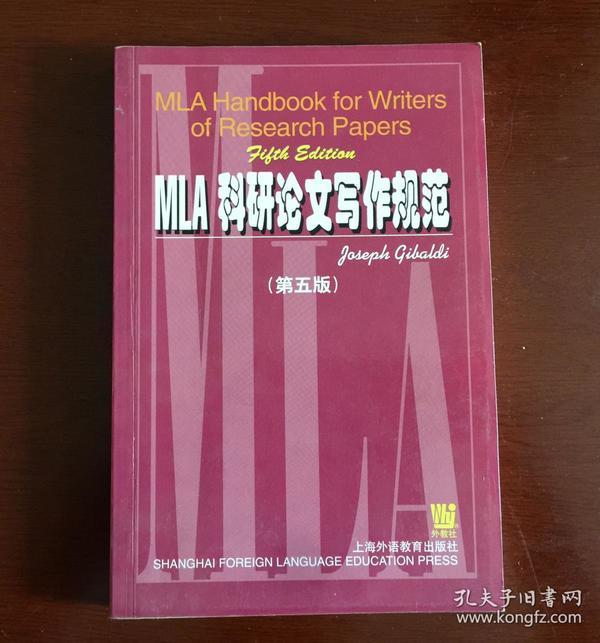 MLA科技论文写作规范(第五版·影印本)