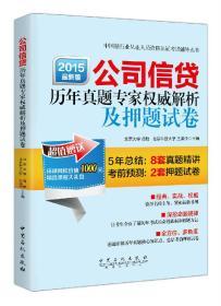 公司信贷历年真题专家权威解析及押题试卷:2015最新版