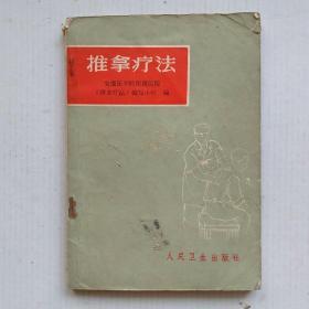 《推拿疗法》1972年人民卫生出版社 经典推拿图书