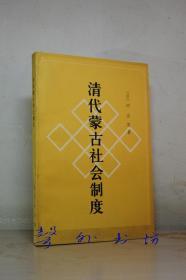 清代蒙古社会制度(田山茂著 潘世宪译)商务印书馆1987年1版1印