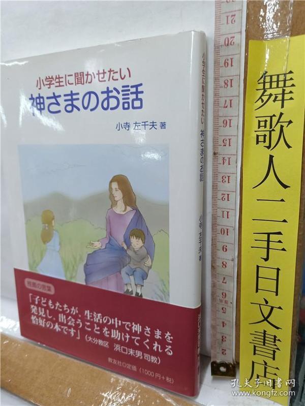 小学生に闻かせたい  神さまのお话   32开精装日文原版综合书