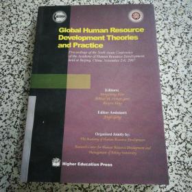 Global Human Resource Development Theories and Practice全球人力资源开发理论与实践