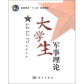 """高等教育""""十二五""""规划教材:大学生军事理论"""