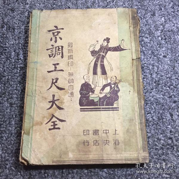 京调工尺大全(民国原版,品相如图)
