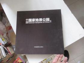 中国国家地质公园(精华)精装、12开(带盒)