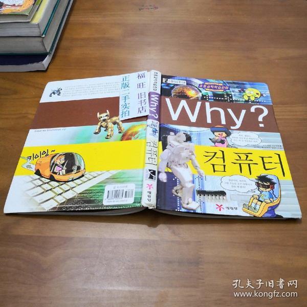 【韩文版】Why?  (ISBN:9788930205375)