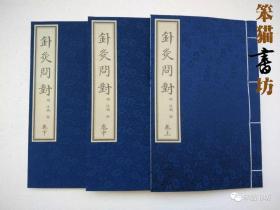 《针灸问对》全三卷.明汪机撰.四库全书文渊阁版影印