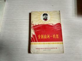 全国山河一片红(除台湾省外)