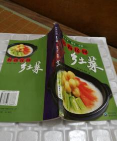 时尚民间乡土菜