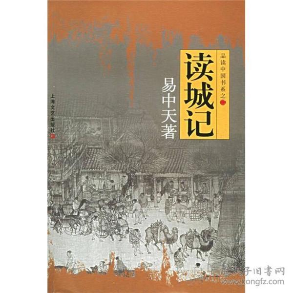 品读中国系列之二:读城记