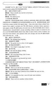 大学英语四级翻译30天速成圣经·新题型第2版
