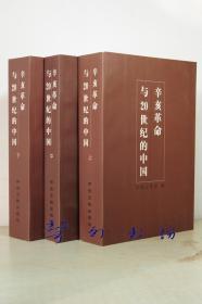 辛亥革命与20世纪的中国(三册全)中国史学会编 中央文献出版社