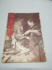 1935年 【柯达杂志】十二月号(老照片多,圆明园游记…)