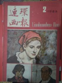 连环画报1985年2