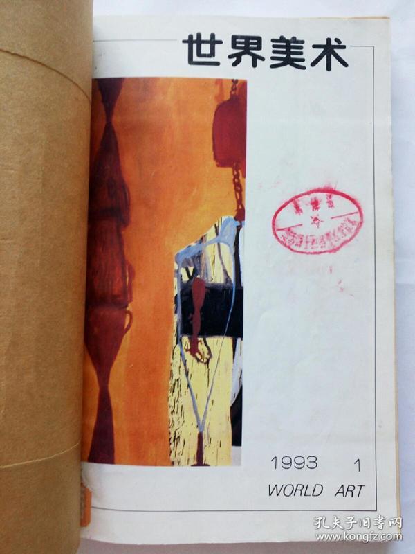 世界美术(季刊)(1993年1、2、3、4合订本)