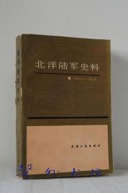 北洋陆军史料:1912-1916(张侠等编)天津人民出版社 印1500册