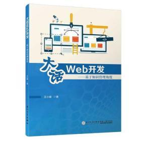 孔夫子旧书网--大话Web开发——基于知识管理角度