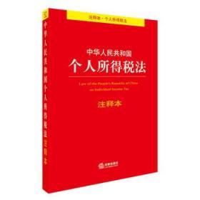 中华人民共和国个人所得税法注释本