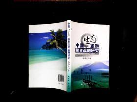 中国生态旅游投资战略研究