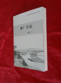 《船厂记忆》---关东历史及民俗(内附大量珍贵历史图片)