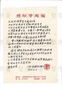 上海文史馆馆员、诗人【张联芳】 信札一通一页(使用张联芳专用笺纸)