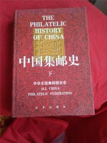 中国集邮史 下 册 精装