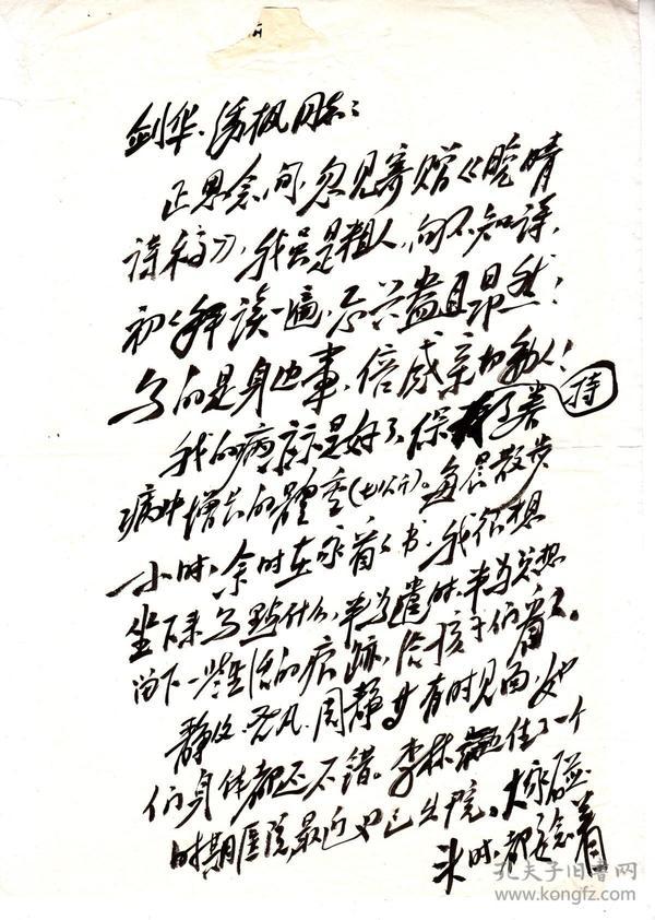民国《扫荡报》记者:谢爽秋先生毛笔信札一通二页(大16开)(1)