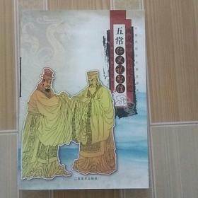 画说中国传统民俗:五常(仁义礼智信)
