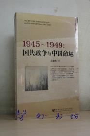 1945-1949:国共政争与中国命运(汪朝光著)社会科学文献出版社 全新塑封