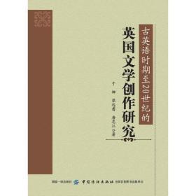 古英语时期至20世纪的英国文学创作研究