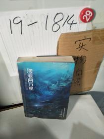 海底两万里(法国国家图书馆馆藏古版全译本)