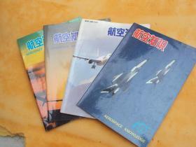 航空知识 (1995年第1/2/7/9期,4本合售,16开) 《011》