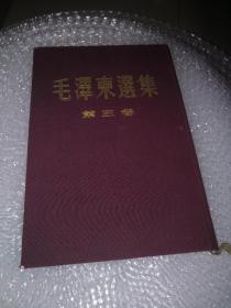 毛泽东选集 ,精装第三卷,1958年4印