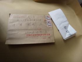 中国现代著名哲学家、书法家侯鸿勋书法作品   带信封