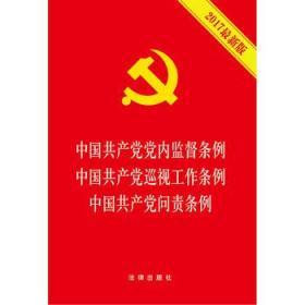 中国共产党党内监督条例 中国共产党巡视工作条例 中国共产党问责条例