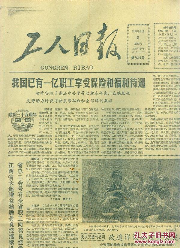 《工人日报》1984年09月08日【品如图】